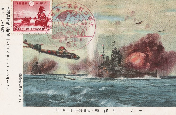 Maritimequest Hms Repulse 1916 Page 4